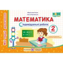 Індівідуальні роботи Математика 2 клас НУШ Козак М., Корчевська О. Вид-во: Підручники і посібники