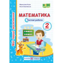 Тестові роботи Математика 2 клас Мої перші досягнення НУШ Козак М., Корчевська О. Вид-во: Підручники і посібники