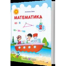 Підручник Математика 2 клас НУШ Заїка А. Вид-во: Підручники і посібники