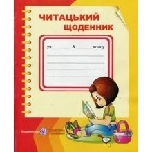 Читацький щоденник 3 клас Наумчук В., Наумчук М. Вид-во: Підручники і посібники