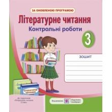 Літературне читання Контрольні роботи 3 клас Сапун Г. Вид-во: Підручники і посібники