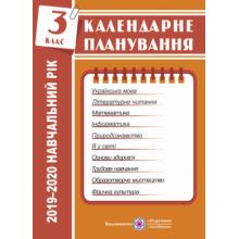 Календарне планування 3 клас 2019-2020 навчальний рік Жаркова І. Вид-во: Підручники і посібники