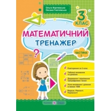 Математичний тренажер 3 клас Частина 1 Корчевська О., Гнатківська О. Вид-во: Підручники і посібники