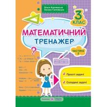 Математичний тренажер 3 клас Частина 2 Задачі Корчевська О., Гнатківська О. Вид-во: Підручники і посібники