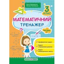 Математичний тренажер 3 клас Частина 3 Задачі Корчевська О., Гнатківська О. Вид-во: Підручники і посібники