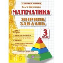 Збірник завдань Математика 3 клас Корчевська О. Вид-во: Підручники і посібники