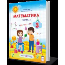 Підручник Математика 3 клас Частина 1 НУШ Заїка А., Тарнавська С. Вид-во: Підручники і посібники