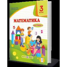 Підручник Математика 3 клас Частина 1 НУШ Козак М., Корчевська О. Вид-во: Підручники і посібники