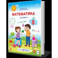 Підручник Математика 3 клас Частина 2 НУШ Заїка А., Тарнавська С. Вид-во: Підручники і посібники