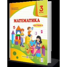 Підручник Математика 3 клас Частина 2 НУШ Козак М., Корчевська О. Вид-во: Підручники і посібники