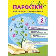 Паростки 3 клас Майстер-клас із написання есе Лабащук О. Вид-во: Підручники і посібники