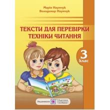 Тексти для перевірки техніки читання 3 клас Наумчук В., Наумчук М. Вид-во: Підручники і посібники