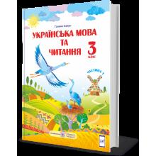 Підручник Українська мова та читання 3 клас Частина 1 НУШ Сапун Г. Вид-во: Підручники і посібники