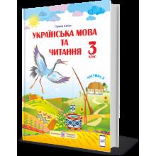 Підручник Українська мова та читання 3 клас Частина 2 НУШ Сапун Г. Вид-во: Підручники і посібники