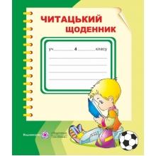 Читацький щоденник 4 клас Наумчук В., Наумчук М. Вид-во: Підручники і посібники