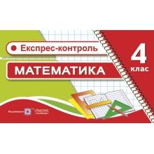 Експрес-контроль Математика 4 клас Хребтова Н. та ін. Вид-во: Підручники і посібники