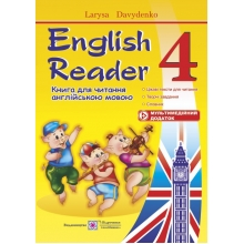 English Reader Книга для читання англійською мовою 4 клас Давиденко Л. Вид-во: Підручники і посібники