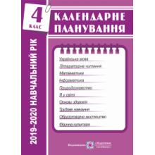 Календарне планування 4 клас 2019-2020 навчальний рік Жаркова І. Вид-во: Підручники і посібники