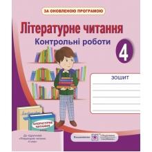 Літературне читання Контрольні роботи 4 клас Сапун Г. Вид-во: Підручники і посібники