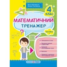 Математичний тренажер 4 клас Частина 1 Корчевська О., Гнатківська О. Вид-во: Підручники і посібники