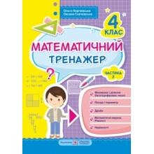 Математичний тренажер 4 клас Частина 2 Гнатківська О., Корчевська О. Вид-во: Підручники і посібники