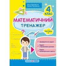 Математичний тренажер 4 клас Частина 3 Корчевська О., Гнатківська О. Вид-во: Підручники і посібники