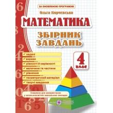 Збірник завдань Математика 4 клас Корчевська О. Вид-во: Підручники і посібники