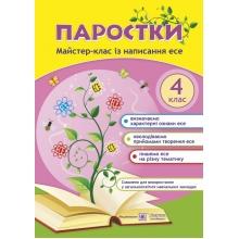 Паростки 4 клас Майстер-клас із написання есе Решетуха Т., Лабащук О. Вид-во: Підручники і посібники