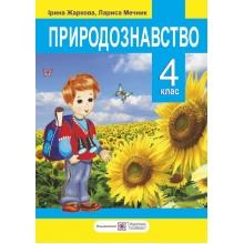 Підручник Природознавство 4 клас Жаркова І., Мечник Л. Вид-во: Підручники і посібники
