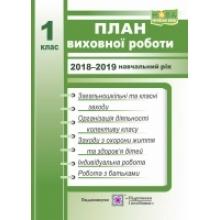 План виховної роботи 1 клас 2018-2019 навчальний рік НУШ - Ігнатова І. Вид=во: Підручники і посібники