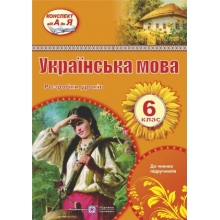 Розробки уроків Українська мова 6 клас Оновлена програма Орищин Р. Вид-во: Підручники і посібники
