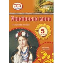 Розробки уроків Українська мова 5 клас Оновлена програма Орищин Р. Вид-во: Підручники і посібники