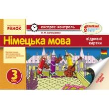 Експрес-контроль Німецька мова 3 клас Відрівні картки Бєлозьорова О. М. Вид-во: Ранок