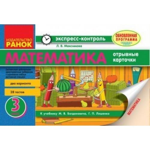 Математика Экспресс-контроль 3 Класс Максимова Гдз