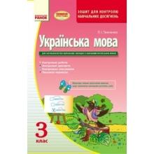 Зошит для контролю навчальних досягнень Українська мова 3 клас Оновлена програма Тимченко Л. І. Вид-во: Ранок