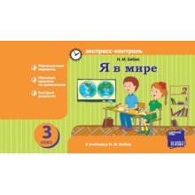 Экспресс-контроль Я в мире 3 класс Бибик Н. М. Изд-во: Основа