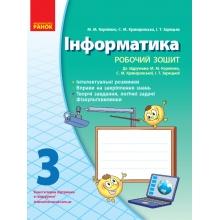 Робочий зошит Інформатика 3 клас Корнієнко М. М., Крамаровська С. М., Зарецька І. Т. Вид-во: Ранок
