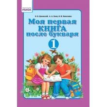 Моя первая книга после букваря 1 класс Джежелей О. и др. Изд-во: Ранок