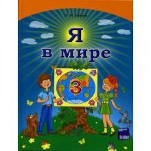 Учебник Я в мире 3 класс Бибик Н. Изд-во: Основа