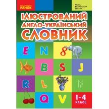 Ілюстрований англо-український словник 1-4 класи НУШ Погарська Т. та ін. Вид-во: Ранок