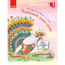 Чарівний диво-птах Посібник для читання у післябукварний період 1 клас НУШ Луцик Д. та ін. Вид-во: Ранок