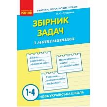Збірник задач Математика 1-4 класи НУШ Сухарева Л. Вид-во: Ранок