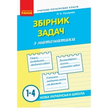 Збірник задач з математики 1-4 класи НУШ Сухарева Л. Вид-во: Ранок