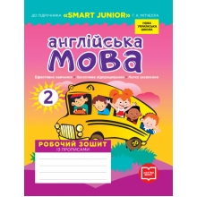 Робочий зошит Англійська мова 2 клас До підручника Г.Мітчелла Smart Junior НУШ Грейс Лана Вид-во: УЦПА