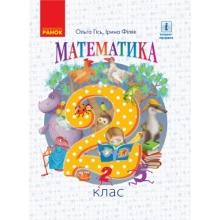 Підручник Математика 2 клас НУШ Гісь О., Філяк І. Вид-во: Ранок