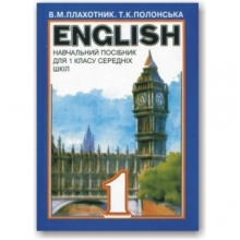 Англійська мова 1 клас Навчальний посібник Плахотник В. Полонська Т. Вид-во: Райдуга