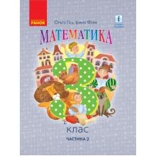 Підручник Математика 3 клас Частина 2 НУШ Гісь О., Філяк І. Вид-во: Ранок