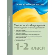 Типові освітні програми для закладів загальної середньої освіти 1-2 3-4 класи Російська мова начання НУШ Лотоцька А. Вид-во: Ранок