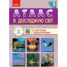 Атлас Я досліджую світ 3 клас Із картами і завданнями НУШ Вид-во: Ранок