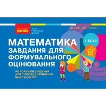 Завдання для формувального оцінювання Математика 3 клас НУШ Онопрієнко О. Вид-во: Ранок